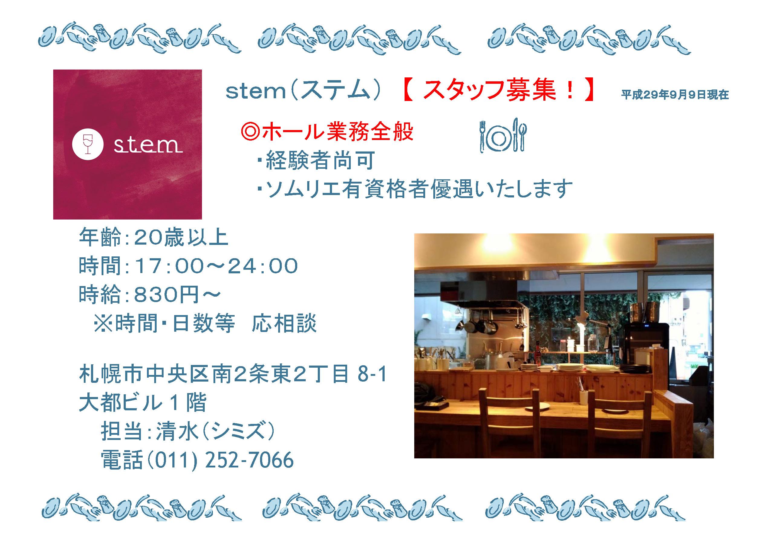 stem ステム>