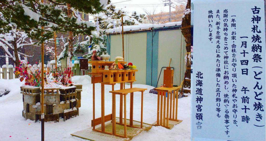 北海道 神宮 どんど 焼き 2020